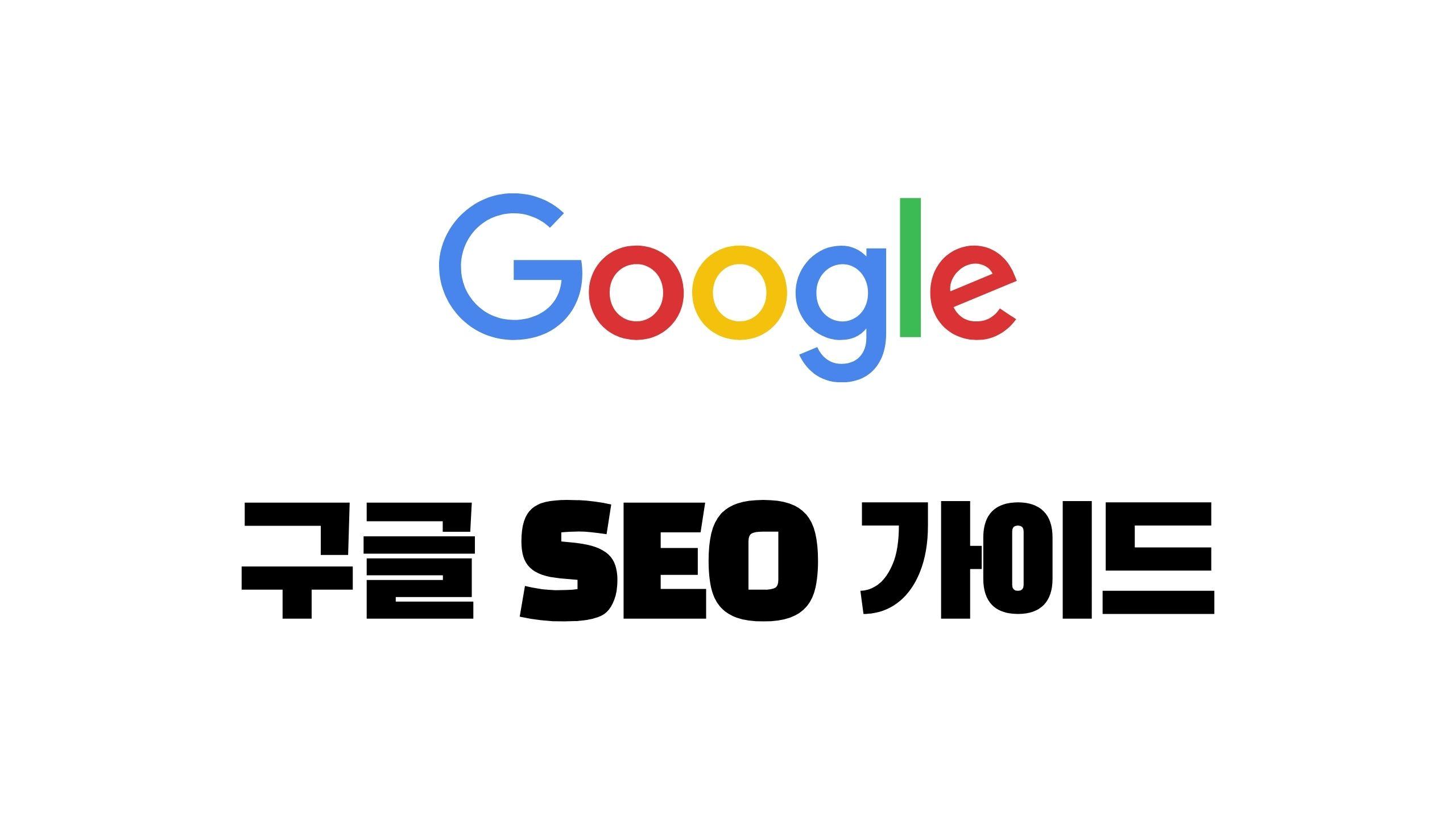 구글 검색엔진최적화 SEO 가이드