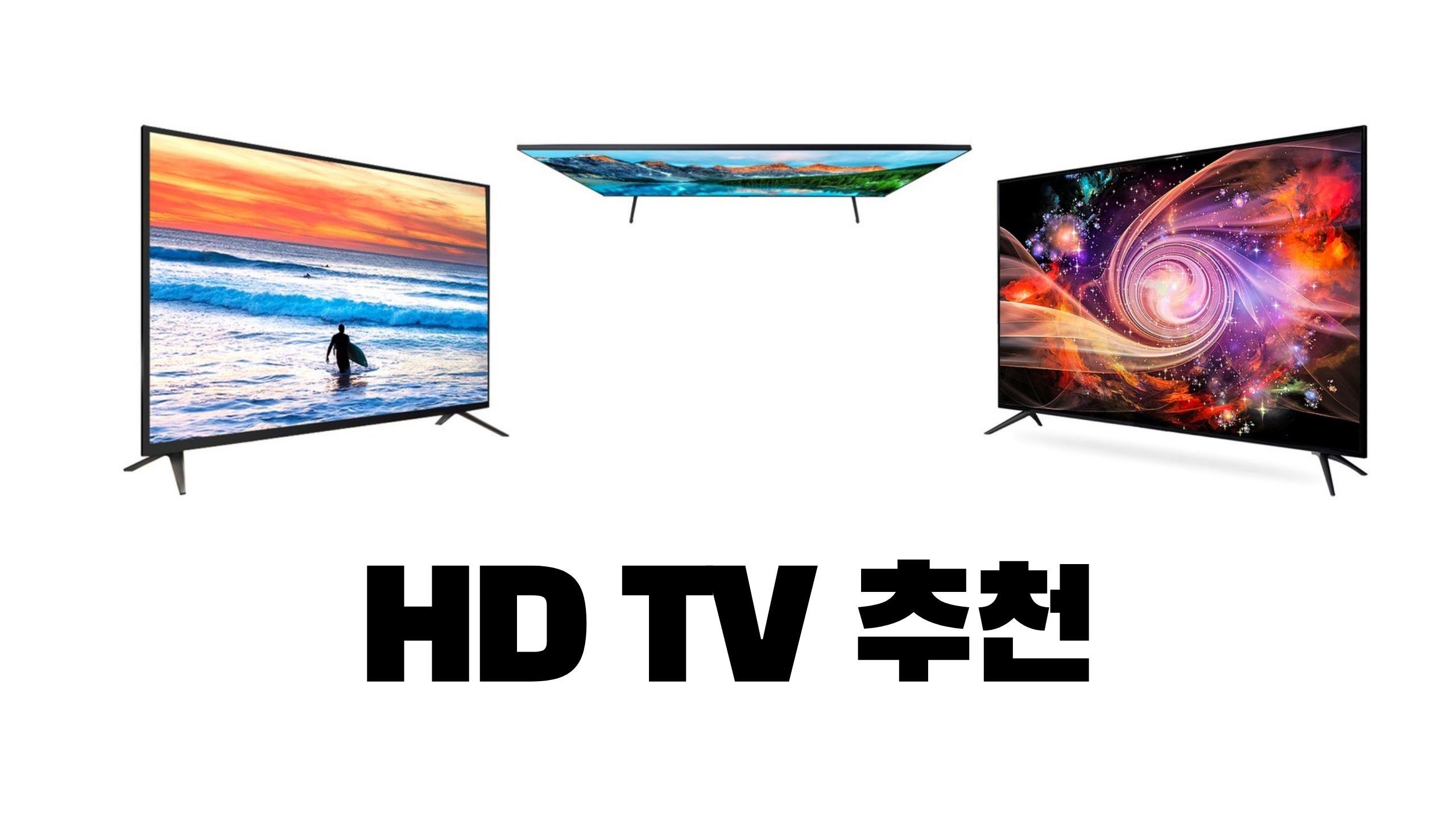 HD TV 추천 순위
