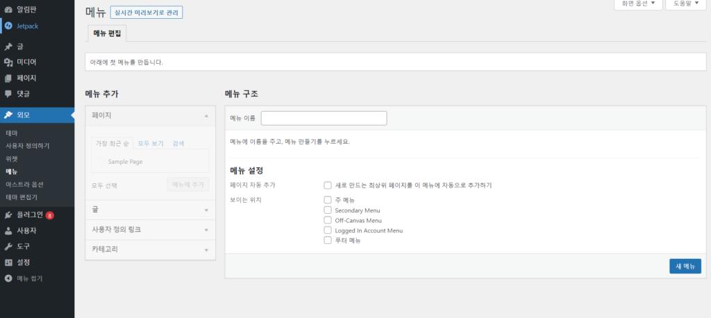 워드프레스 블로그 메뉴 1