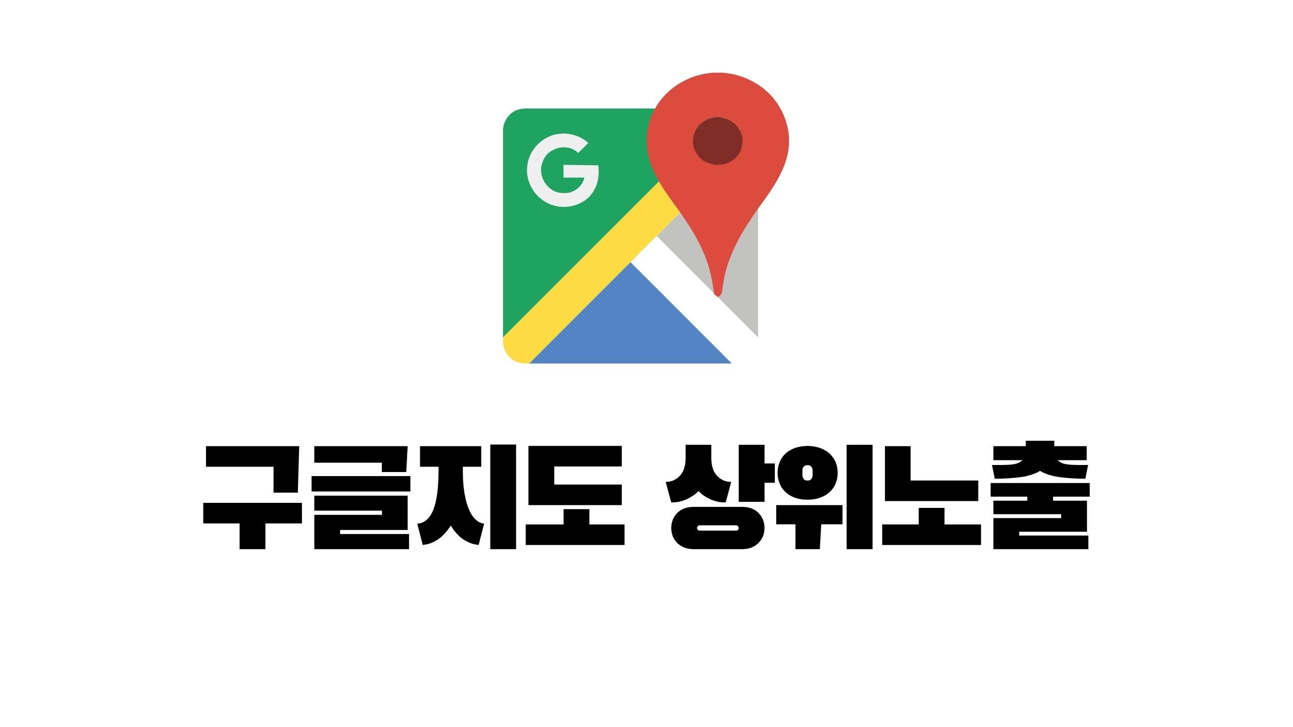 구글 지도 상위노출