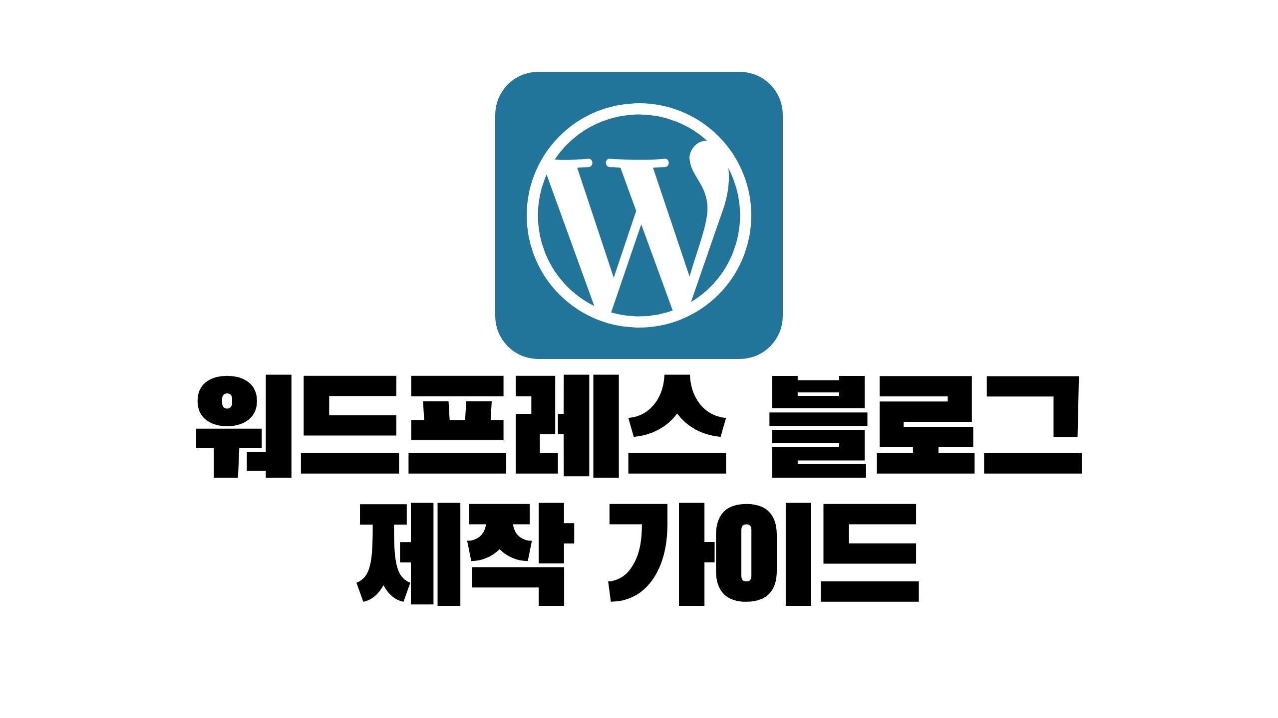 수익형 워드프레스 블로그 만들기