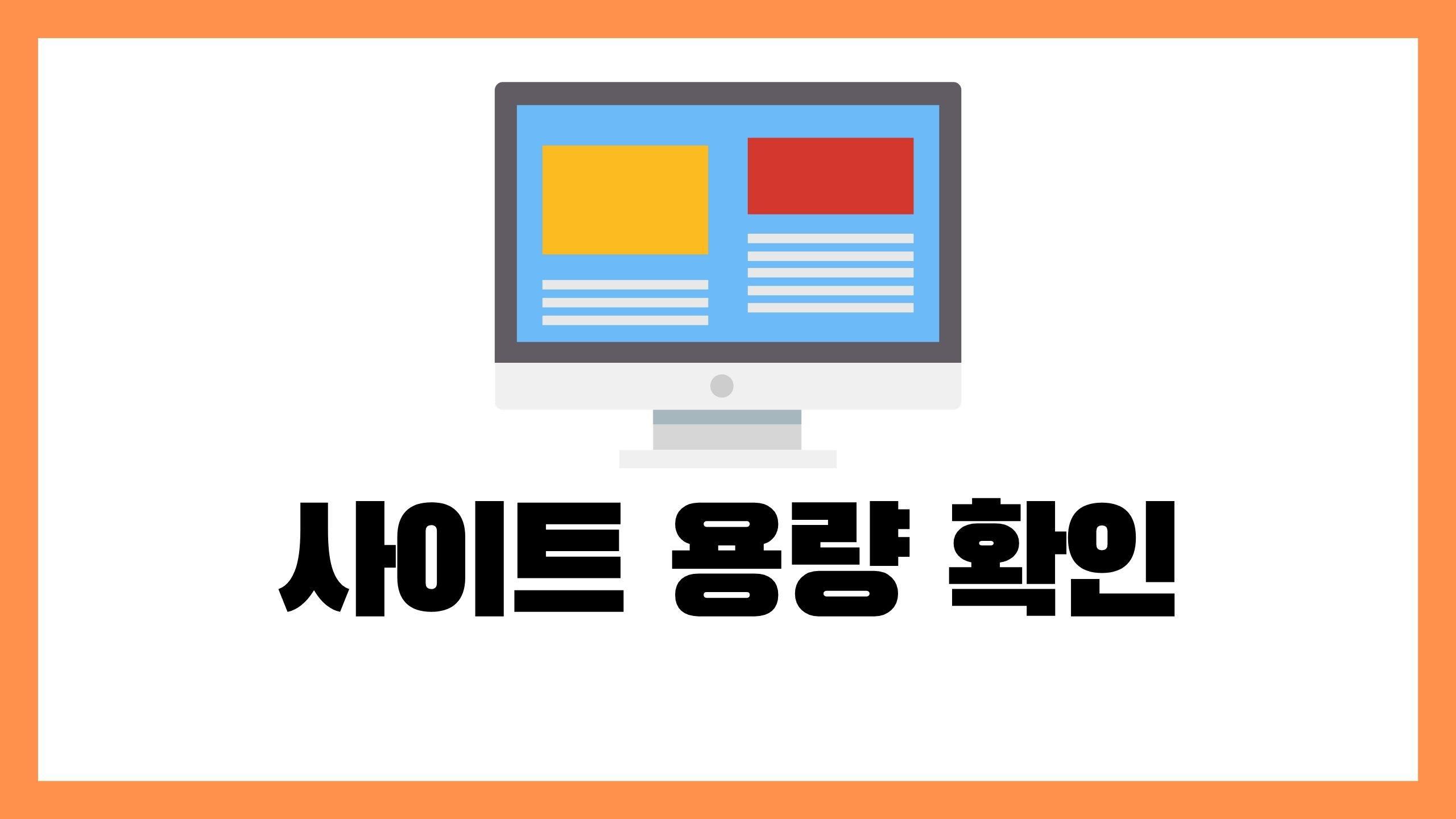 웹사이트 페이지 용량 확인 도구