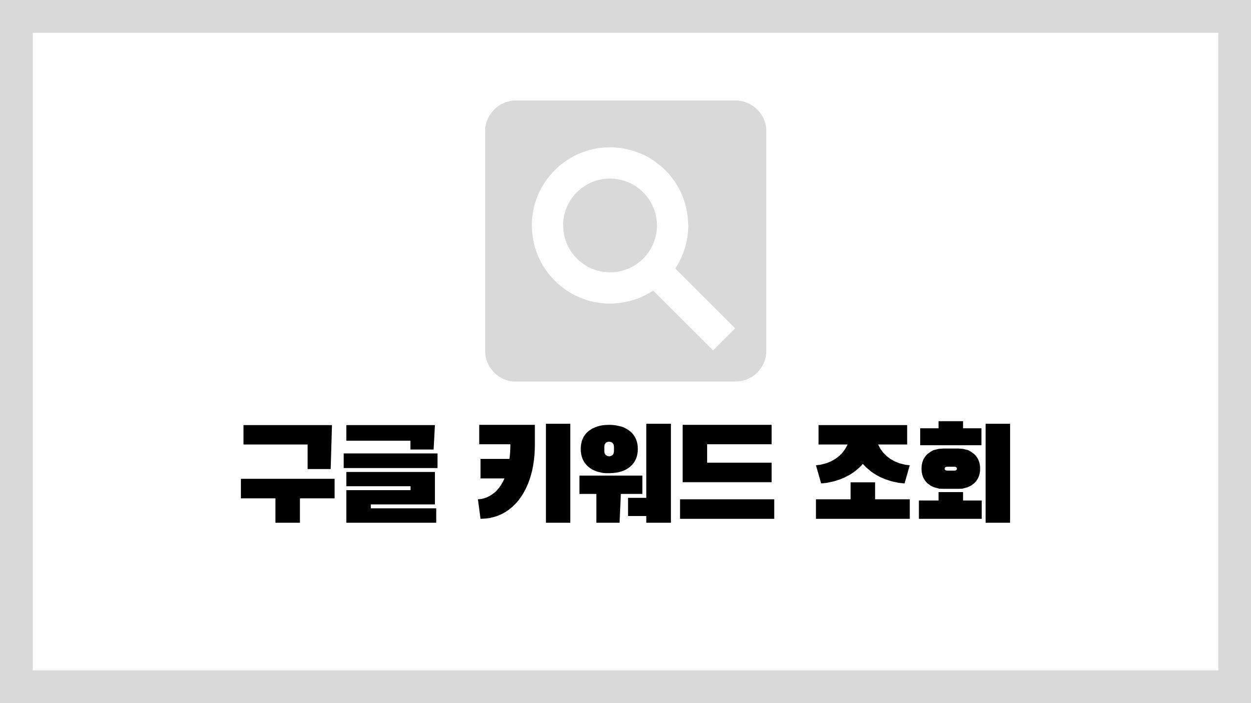 구글 키워드 검색량 조회 및 확인 방법
