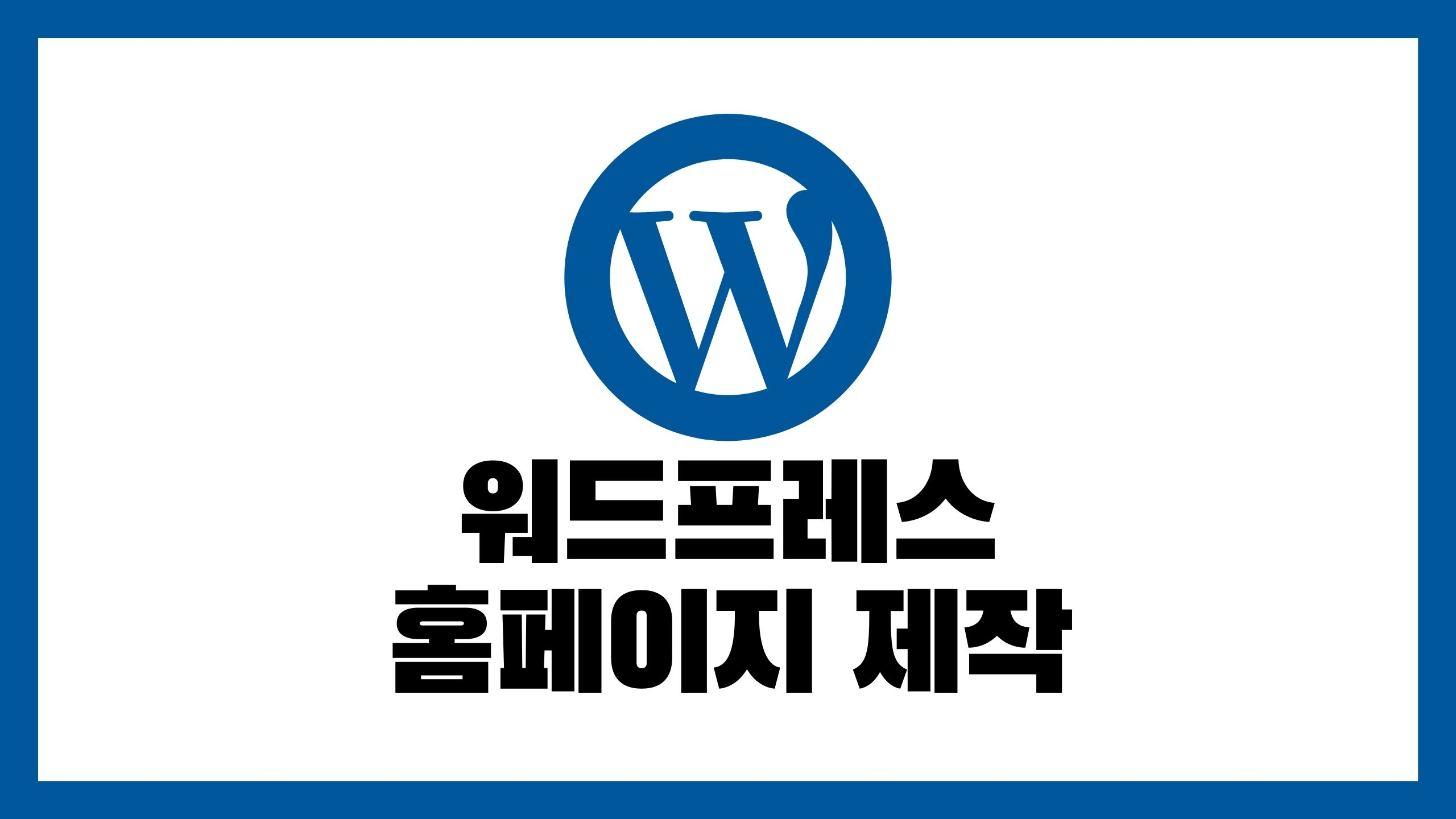 워드프레스 홈페이지 만들기 웹사이트 제작 가이드